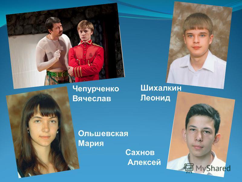 Чепурченко Вячеслав Шихалкин Леонид Ольшевская Мария Сахнов Алексей