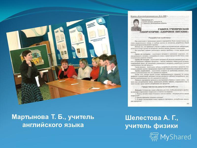 Мартынова Т. Б., учитель английского языка Шелестова А. Г., учитель физики