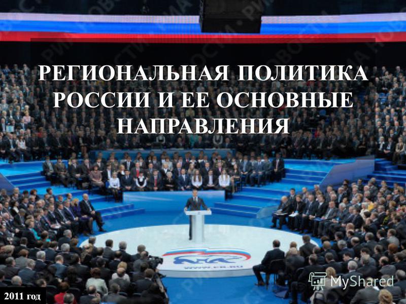 РЕГИОНАЛЬНАЯ ПОЛИТИКА РОССИИ И ЕЕ ОСНОВНЫЕ НАПРАВЛЕНИЯ 2011 год
