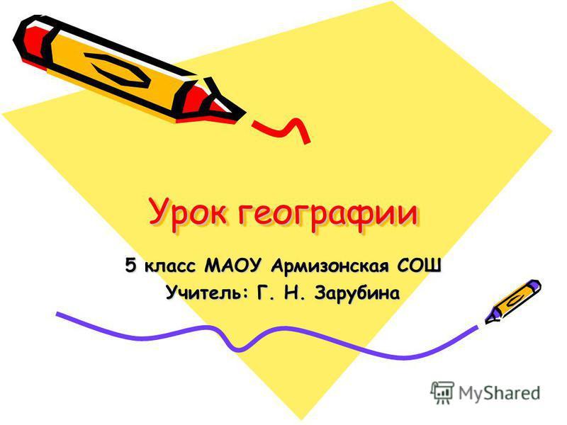 Урок географии 5 класс МАОУ Армизонская СОШ Учитель: Г. Н. Зарубина