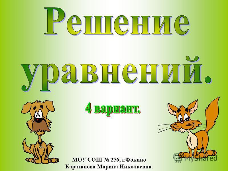 МОУ СОШ 256, г.Фокино Каратанова Марина Николаевна.
