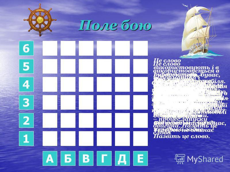 Поле бою 6 5 4 3 2 1 АЕДГВБ 510 5 515 5 10155 10515 1015 5 5 10 55 1510 Розширення імені файлу, як правило, характеризує: Які файли мають розширення.txt,.docx? Перейти на російський шрифт допоможуть … Продовжте ряд: байт, кілобайт, мегабайт, … Як впл