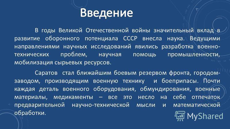 В годы Великой Отечественной войны значительный вклад в развитие оборонного потенциала СССР внесла наука. Ведущими направлениями научных исследований явились разработка военно- технических проблем, научная помощь промышленности, мобилизация сырьевых