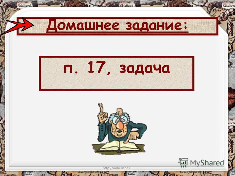 http://aida.ucoz.ru Домашнее задание: п. 17, задача