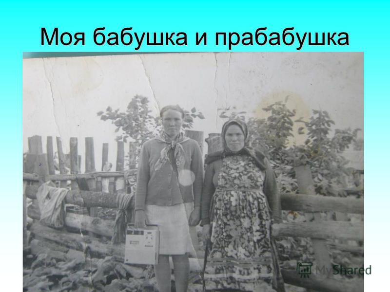 Моя бабушка и прабабушка