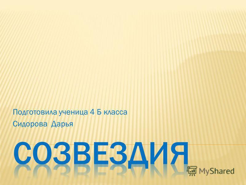 Подготовила ученица 4 Б класса Сидорова Дарья