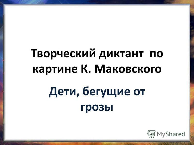 Творческий диктант по картине К. Маковского Дети, бегущие от грозы