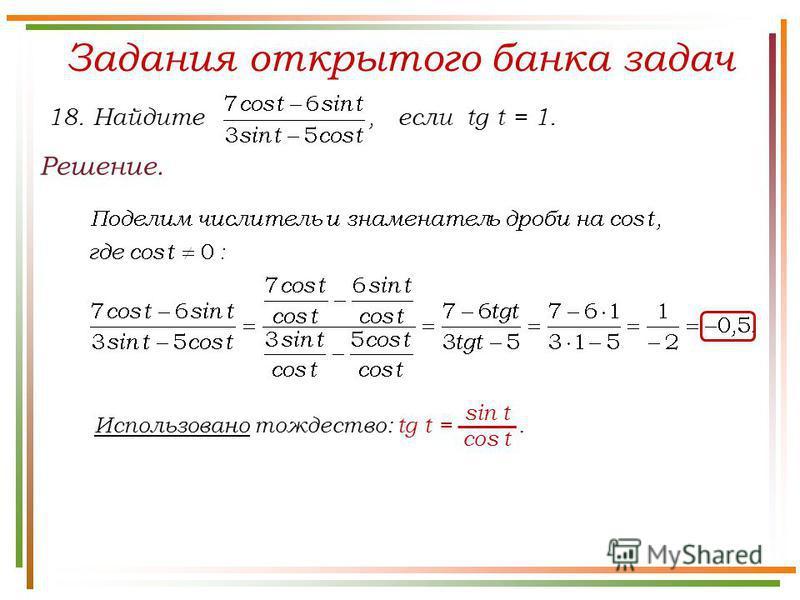 Задания открытого банка задач Решение. Использовано тождество: tg t =. cos t sin t 18. Найдите если tg t = 1.