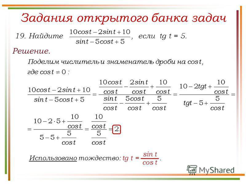 Задания открытого банка задач Решение. Использовано тождество: tg t =. cos t sin t 19. Найдите если tg t = 5.