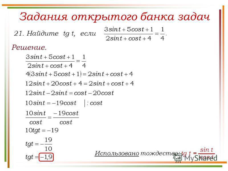 Задания открытого банка задач Решение. Использовано тождество: tg t =. cos t sin t 21. Найдите tg t, если