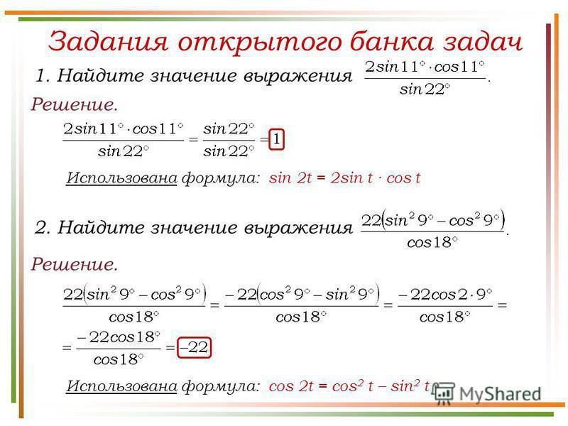 Задания открытого банка задач 1. Найдите значение выражения Решение. Использована формула: sin 2t = 2sin t · cos t 2. Найдите значение выражения Использована формула: cos 2t = cos 2 t – sin 2 t