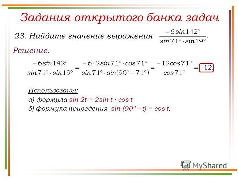 Задания открытого банка задач 23. Найдите значение выражения Решение. Использованы: а) формула sin 2t = 2sin t · cos t б) формула приведения sin (90º – t) = cos t.