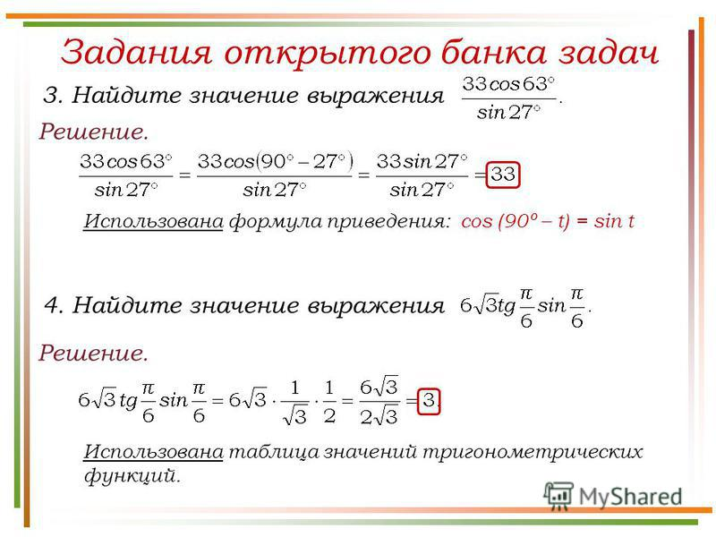 Задания открытого банка задач 3. Найдите значение выражения Решение. Использована формула приведения: cos (90º – t) = sin t 4. Найдите значение выражения Использована таблица значений тригонометрических функций.