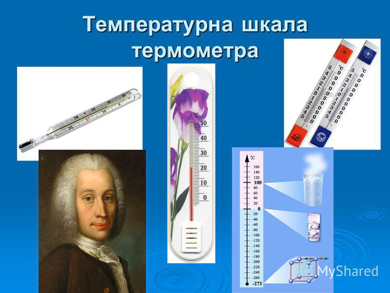 Температурна шкала термометра