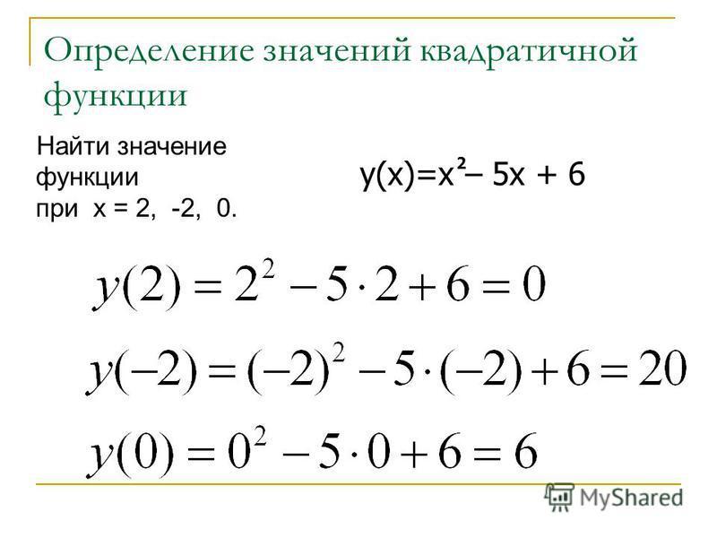 Определение значений квадратичной функции Найти значение функции при х = 2, -2, 0. у(х)=х – 5 х + 6 2