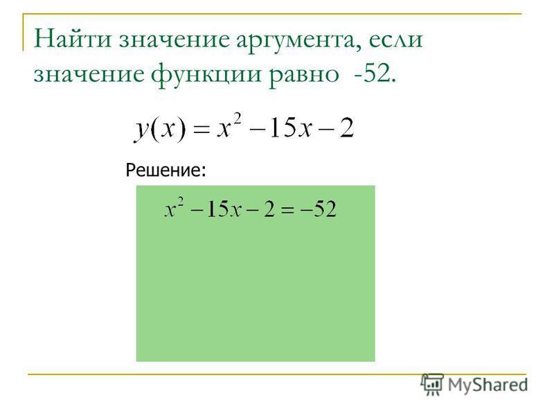 Найти значение аргумента, если значение функции равно -52. Решение: