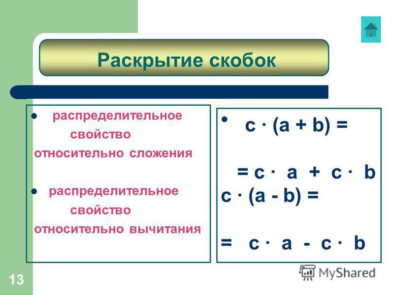 13 Раскрытие скобок распределительное свойство относительно сложения распределительное свойство относительно вычитания c (a + b) = = c a + c b c (a - b) = = c a - c b