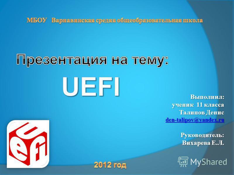 Выполнил: ученик 11 класса Талипов Денис den-talipov@yandex.ru den-talipov@yandex.ru Руководитель: Вихарева Е.Л.