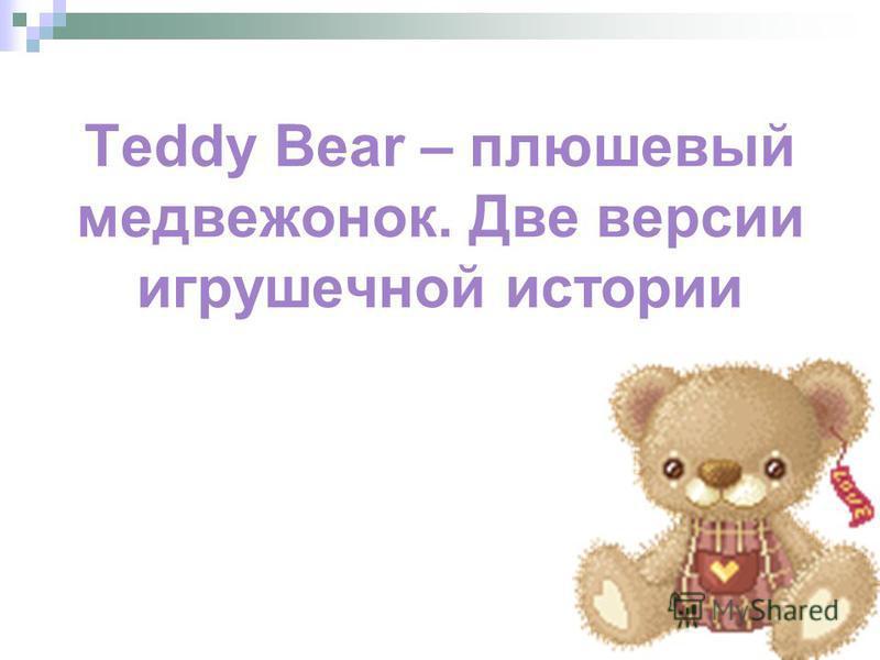 Teddy Bear – плюшевый медвежонок. Две версии игрушечной истории