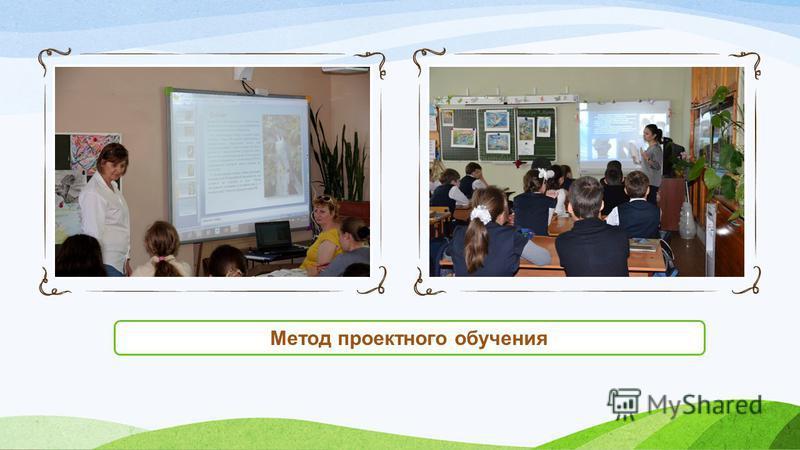Метод проектного обучения