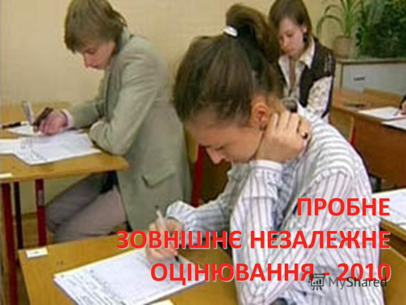 ПРОБНЕ ЗОВНІШНЄ НЕЗАЛЕЖНЕ ОЦІНЮВАННЯ - 2010