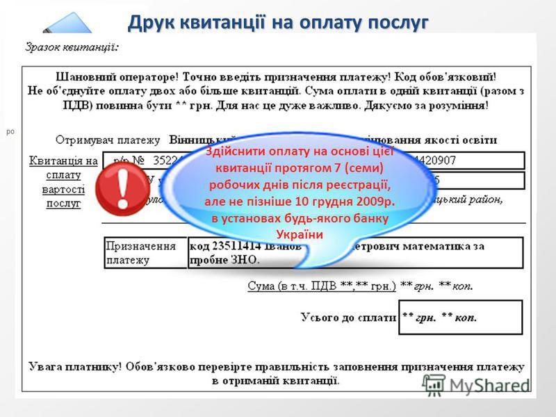 Друк квитанції на оплату послуг Натиснути кнопку На кожен предмет окремо роздруковується квитанція Здійснити оплату на основі цієї квитанції протягом 7 (семи) робочих днів після реєстрації, але не пізніше 10 грудня 2009р. в установах будь-якого банку