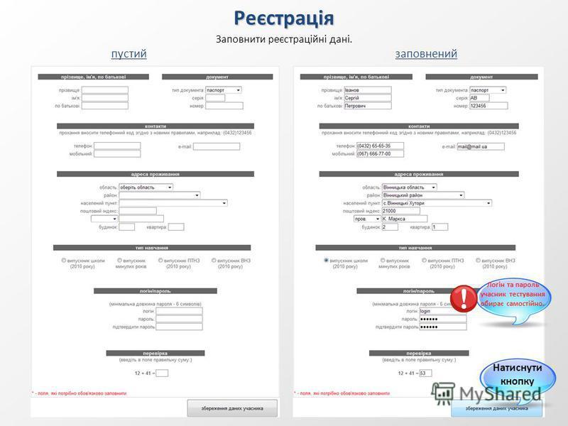 Заповнити реєстраційні дані. пустийзаповненийРеєстрація Натиснути кнопку Логін та пароль учасник тестування обирає самостійно.
