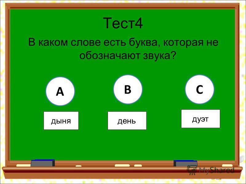 Тест 4 В каком слове есть буква, которая не обозначают звука? A BC дыня день дуэт