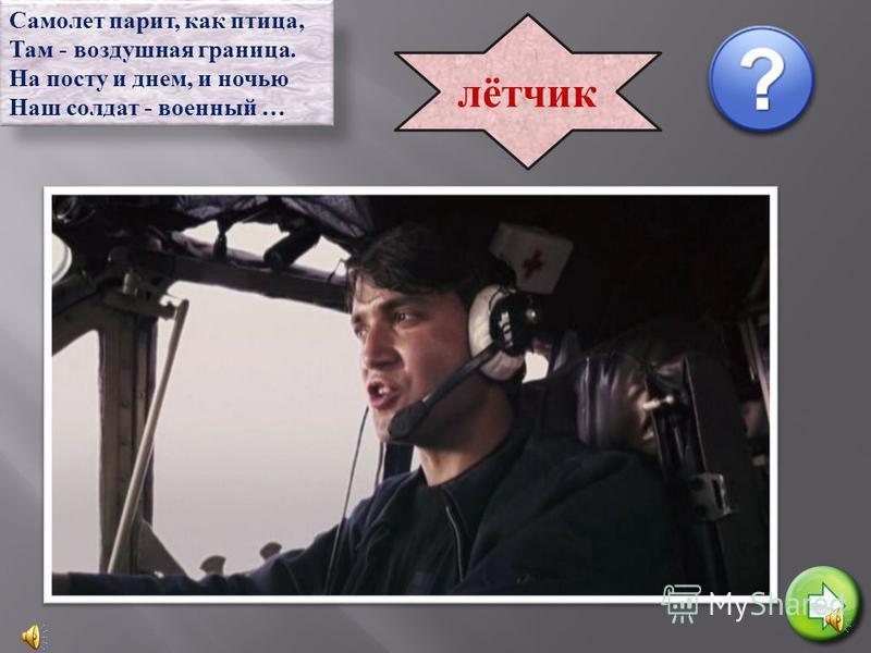 Моряком ты можешь стать, Чтоб границу охранять И служить не на земле, А на военном... корабле