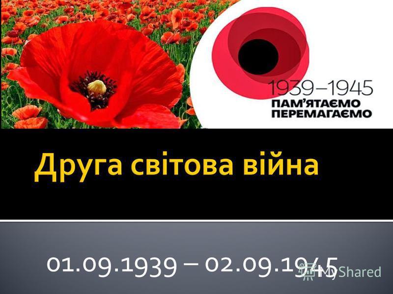 01.09.1939 – 02.09.1945