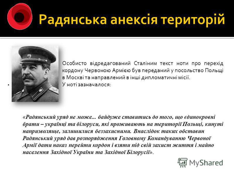 . Особисто відредагований Сталіним текст ноти про перехід кордону Червоною Армією був переданий у посольство Польщі в Москві та направлений в інші дипломатичні місії. У ноті зазначалося: « Радянський уряд не може... байдуже ставитись до того, що єдин
