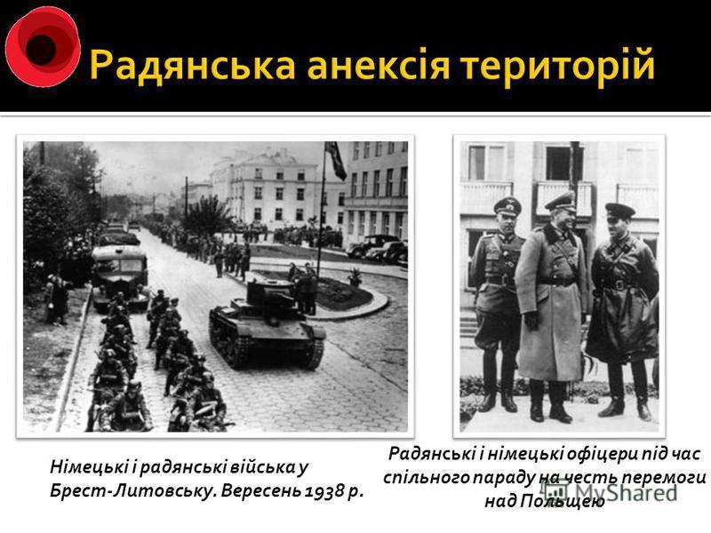 Німецькі і радянські війська у Брест-Литовську. Вересень 1938 р. Радянські і німецькі офіцери під час спільного параду на честь перемоги над Польщею