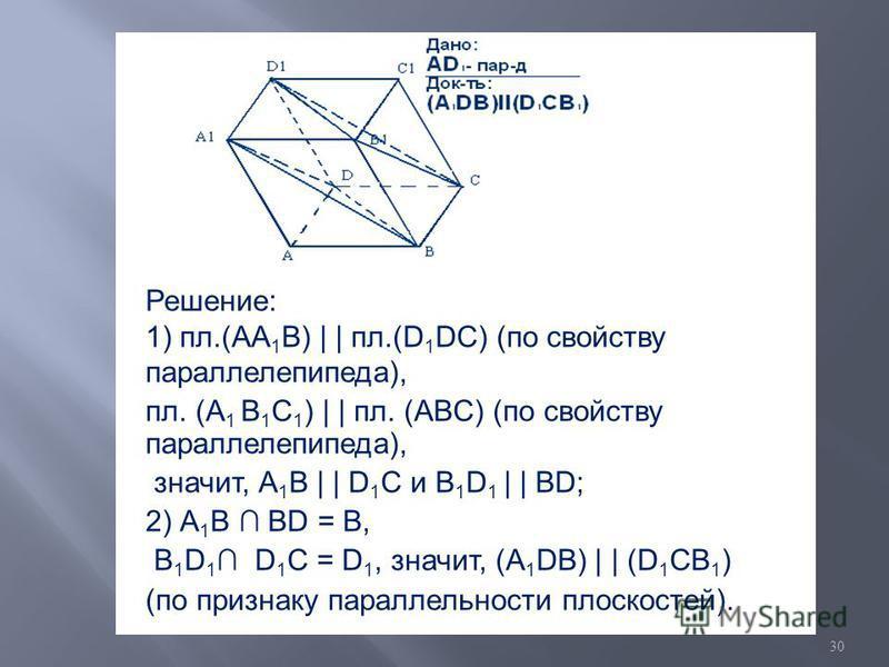ABCD А 1 В 1 С 1 D 1 - параллелепипед. Докажите, что отрезки А 1 B и D 1 С параллельны. A B C D A1 B1 C1 D1 29