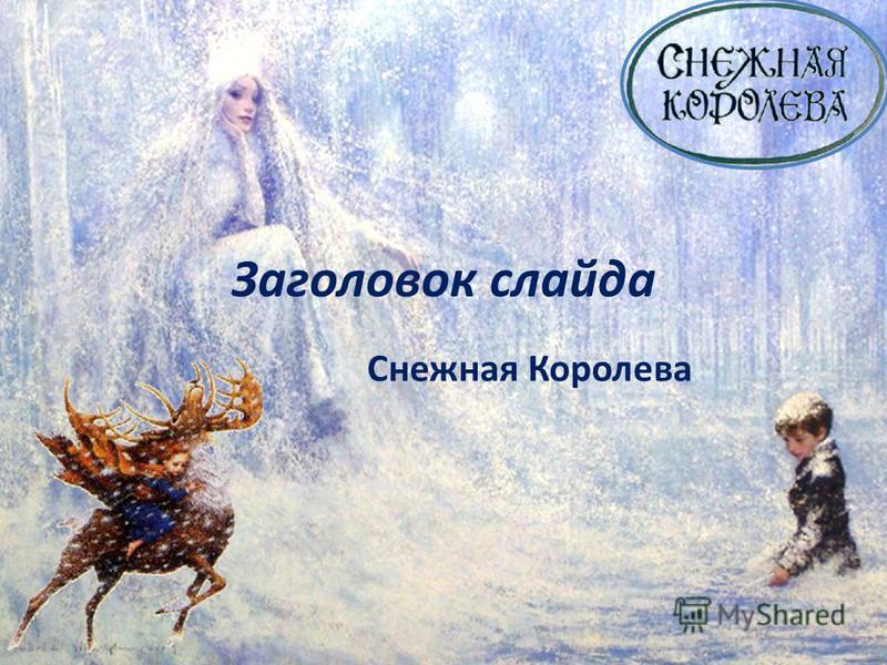 Заголовок слайда Снежная Королева