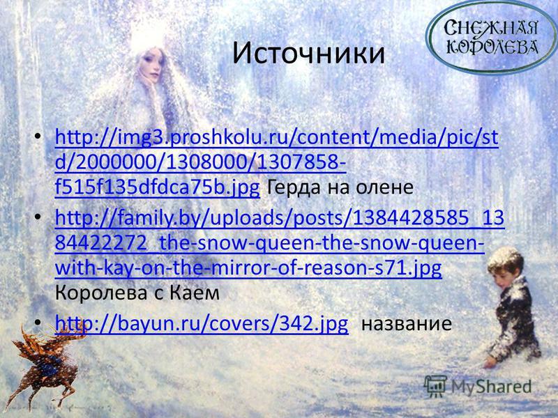 Источники http://img3.proshkolu.ru/content/media/pic/st d/2000000/1308000/1307858- f515f135dfdca75b.jpg Герда на олене http://img3.proshkolu.ru/content/media/pic/st d/2000000/1308000/1307858- f515f135dfdca75b.jpg http://family.by/uploads/posts/138442