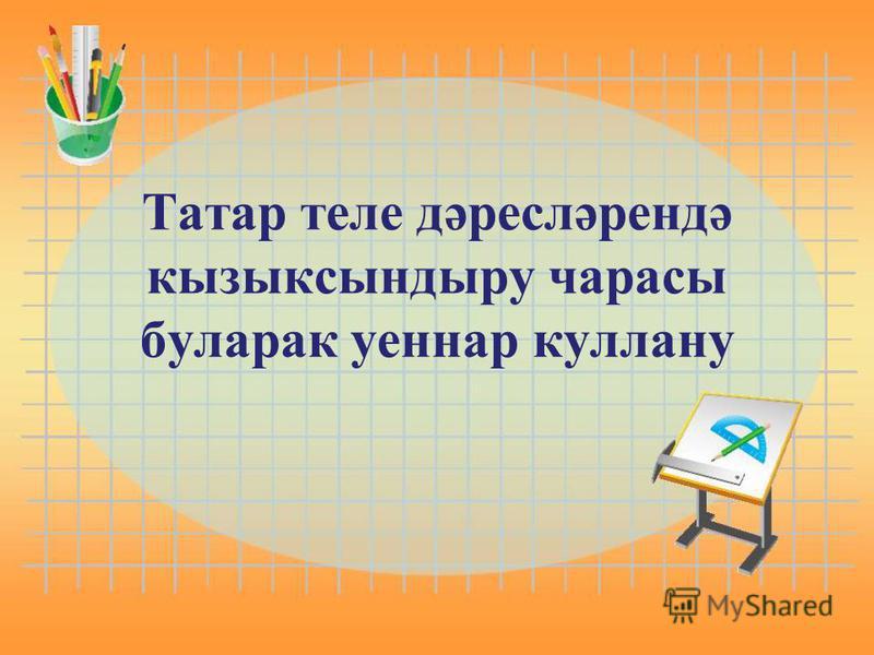 Татар теле дәресләрендә кызыксындыру чарасы буларак уеннар куллану