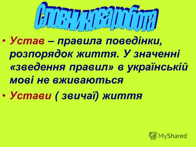 Устав – правила поведінки, розпорядок життя. У значенні «зведення правил» в українській мові не вживаються Устави ( звичаї) життя