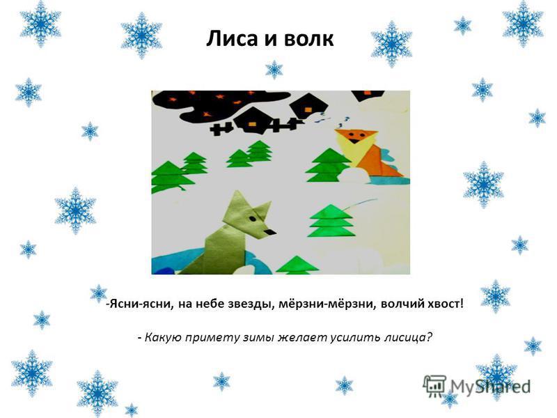 Лиса и волк -Ясни-ясени, на небе звезды, мёрзни-мёрзни, волчий хвост! - Какую примету зимы желает усилить лисица?