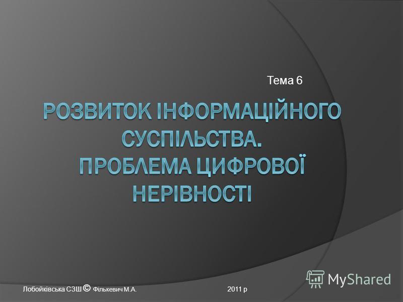 Тема 6 Лобойківська СЗШ © Фількевич М.А. 2011 р
