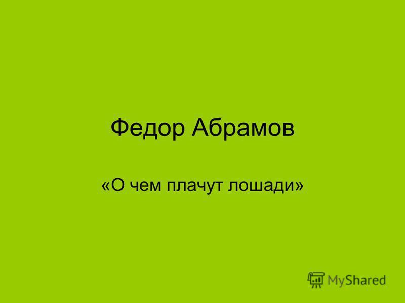 Федор Абрамов «О чем плачут лошади»