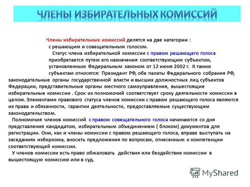Статус член избирательной комиссии