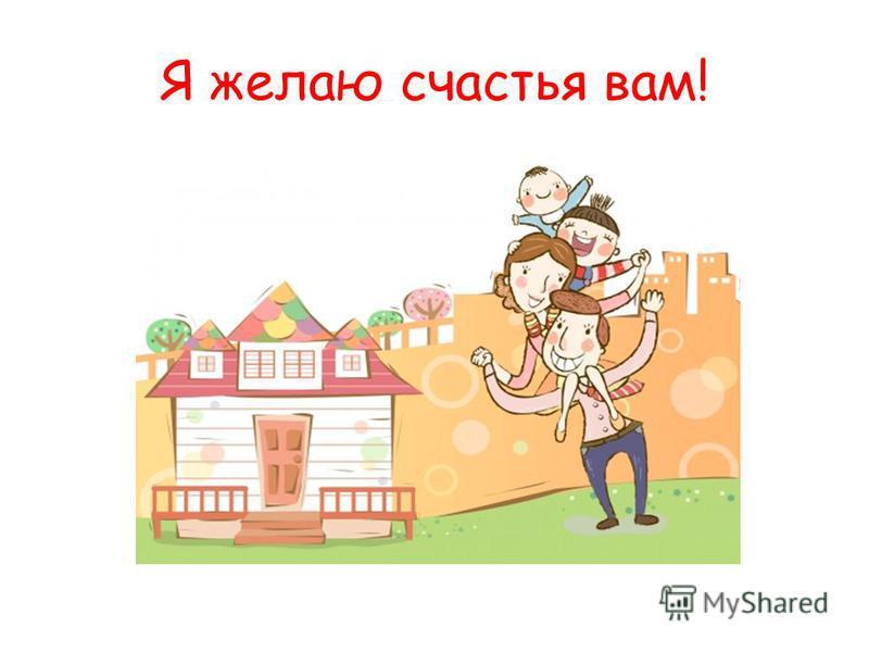 Я желаю счастья вам!