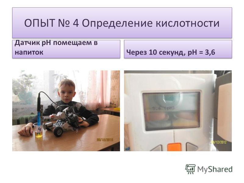 ОПЫТ 4 Определение кислотности Датчик pH помещаем в напиток Через 10 секунд, pH = 3,6