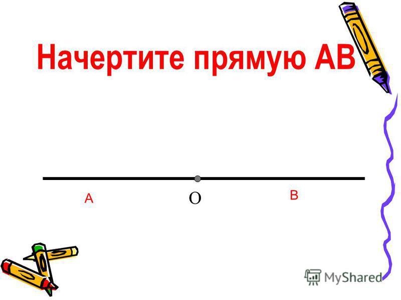 Начертите прямую AB А B O