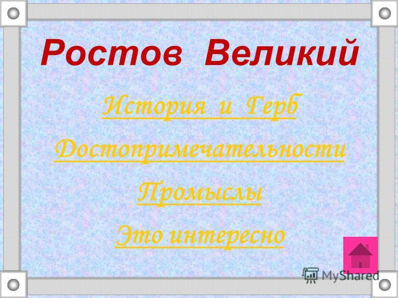 Ростов Великий История и Герб Достопримечательности Промыслы Это интересно