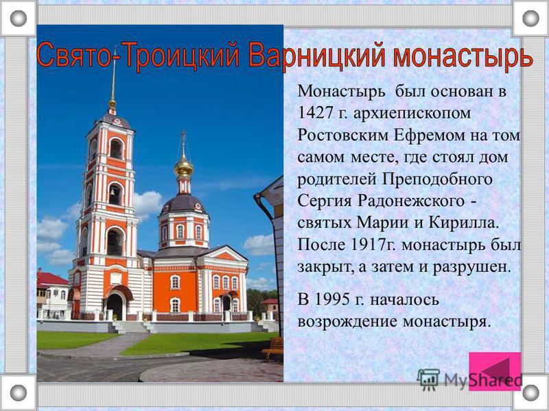 Монастырь был основан в 1427 г. архиепископом Ростовским Ефремом на том самом месте, где стоял дом родителей Преподобного Сергия Радонежского - святых Марии и Кирилла. После 1917 г. монастырь был закрыт, а затем и разрушен. В 1995 г. началось возрожд