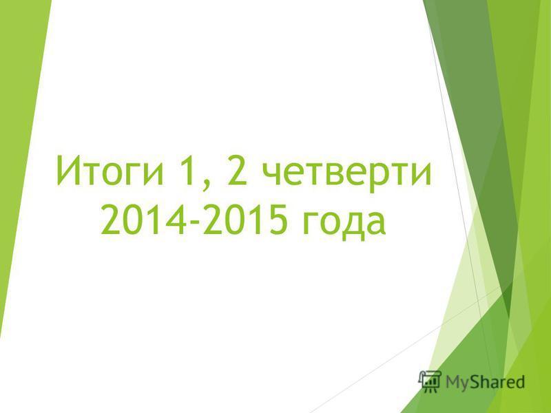 Итоги 1, 2 четверти 2014-2015 года