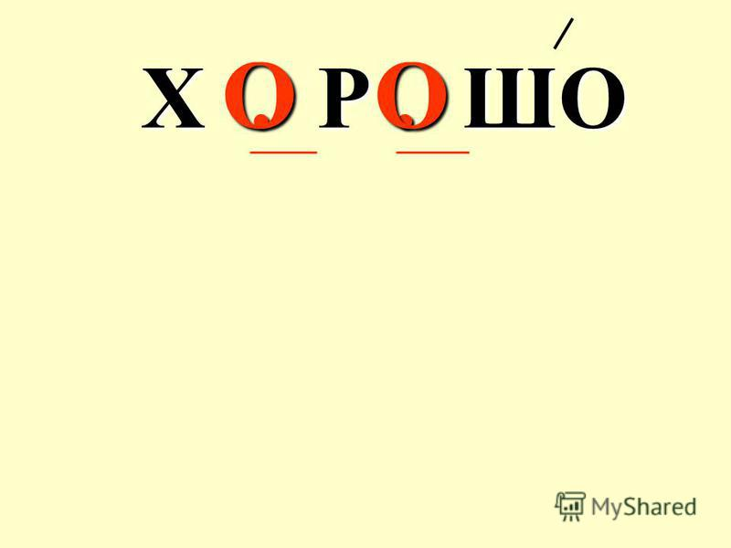 Х. Р. ШО ОО