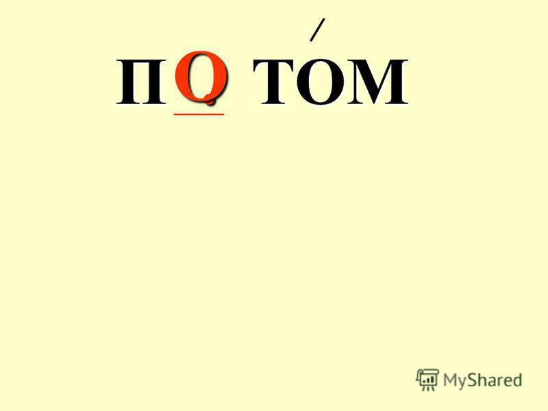 П. ТОМ О
