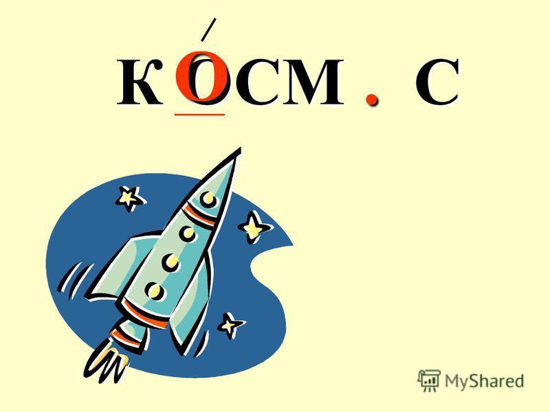 К ОСМ. С О